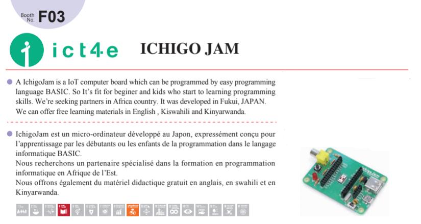 Catalog_JapanFair